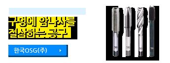 한국OSG(주) 본사