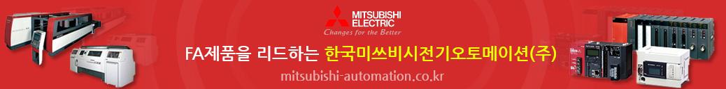 한국미쓰비시전기오토메이션(주)
