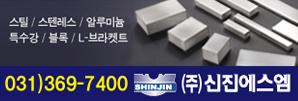 (주)신진에스엠-정남공장
