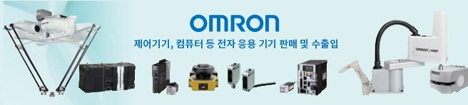 한국오므론제어기기(주)