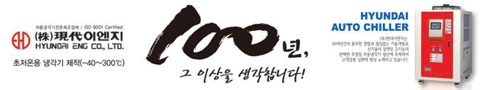 (주)현대이엔지-본사