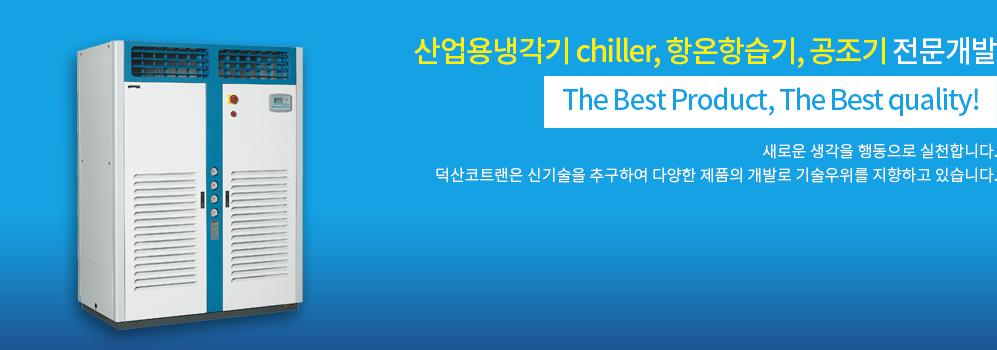 덕산코트랜 인천