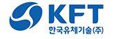 한국유체기술(주)