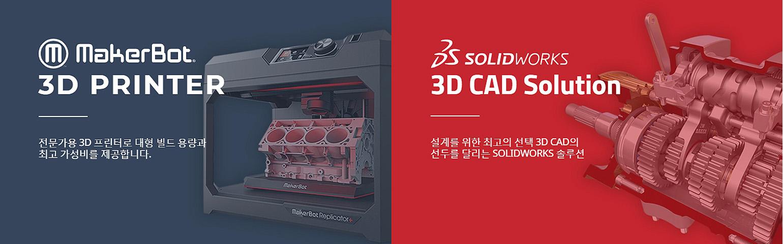 바른테크놀로지 3D