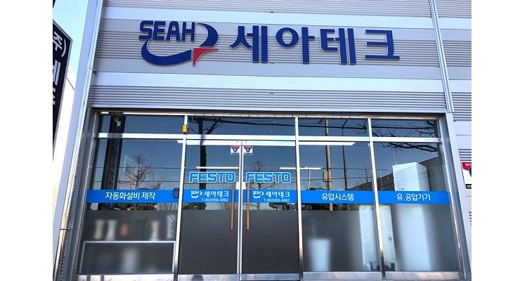 세아테크 제품홍보관