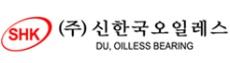 (주)신한국오일레스