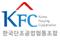 한국단조공업협동조합