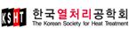 한국열처리공학회