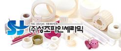 (주)성조파인세라믹