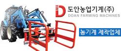 도안농업기계(주)