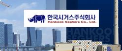 한국시거스주식회사