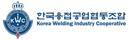 한국용접공업협동조합