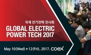2017 국제 전기전력 전시회
