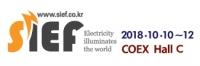 한국전기산업대전 (SIEF 2018)