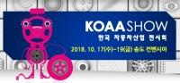 한국자동차산업 전시회 KOAA SHOW