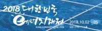 대한민국 에너지대전