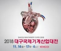 2018 대구국제자동화기기전 (DAMEX 2018)