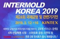 제24회 국제금형 및 관련기기전 (인터몰드 코리아 INTERMOLD KOREA 2019)
