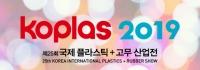 25회 국제플라스틱&고무산업전 (KOPLAS 2019)
