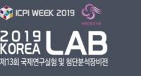 제13회 국제연구실험 및 첨단분석장비전