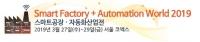 Smart Factory + Automation World 2019 (스마트공장 • 자동화산업전)