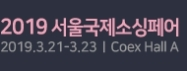 2019 서울국제소싱페어 (제 30회 서울국제소싱페어)