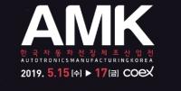 한국자동차전장제조산업전