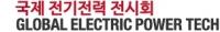 2019 국제 전기전력 전시회