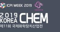 제11회 국제화학장치산업전