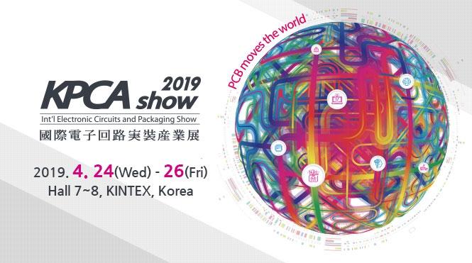KPCAshow 2019(국제전자회로 및 실장산업전)