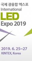 제 17회 국제 LED 및 OLED EXPO 2019