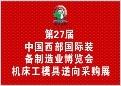 2019 중국 서안 서부 장비제조업 전시회