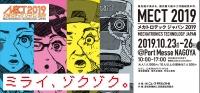 2019 일본 나고야 메카트로닉스 기계전자 기술 전시회