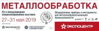 2019 러시아 모스크바 국제 기계장치 전시회