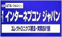 2019 일본 도쿄 인터넵콘 재팬