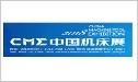 2019 중국 상하이 공작기계 전시회