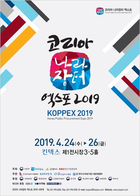 2019 코리아 나라장터 엑스포