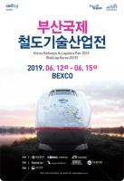 2019 부산국제철도기술산업전