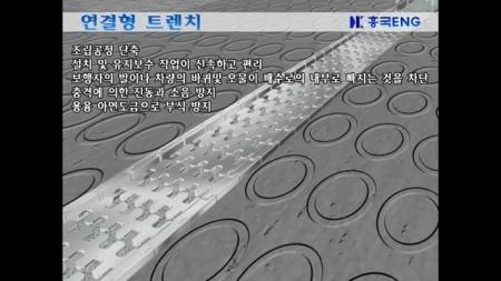 흥국ENG _ 연결형 트렌치