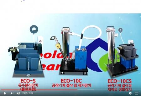 공작기계 절삭유 정화장치, 절삭칩제거장치, 유수분리기 제조 에스엠티(주)