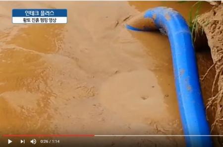 호스펌프 황토 진흙 펌핑 이송 - 인테크플러스