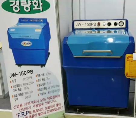 산업용세척기 JW-150PB  슈퍼알칼리수 활용 부품세척기