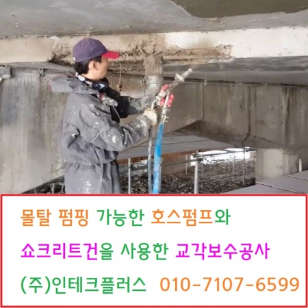 몰탈펌핑이 가능한 호스펌프 사용으로 쇼크리트뿜칠 작업 가능