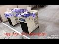 다원냉각기 소형정밀냉각기 스핀들 조각기 레이저 반도체 냉각장치