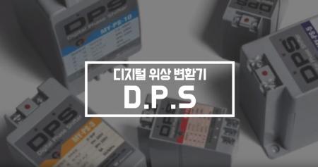 명윤전자 디지털 위상변환기 DPS 홍보영상