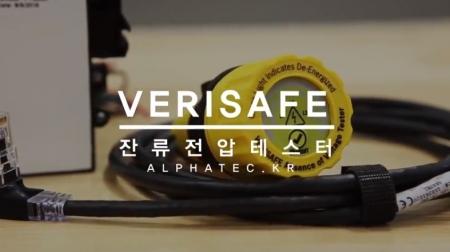 [알파테크]Verisafe 베리세이프 잔류전압 테스터