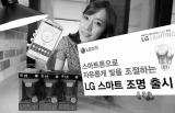 LG전자, 국내 최초 스마트 전구 출시