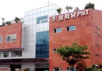 (주)삼화당피앤티, 품질제일주의 정신으로 인쇄문화 선도