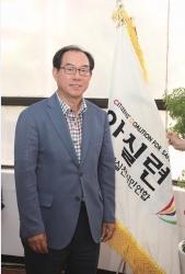 특별인터뷰 - 이정술 (사)안전생활실천시민연합 사무총장