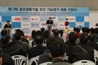 제3회 공조냉동기술 민간 기능경기대회 열린다